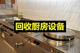 石家庄桥西区餐桌回收,餐椅回收,不锈钢灶台、四门冰箱回收、六门冰箱、平台冰柜、打荷台