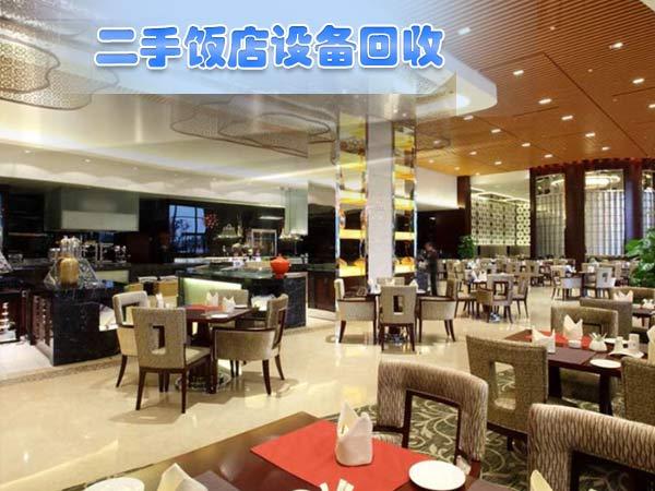 石家庄酒店饭店设备回收,石家庄酒店饭店物资回收,酒店饭店宾馆家具回收